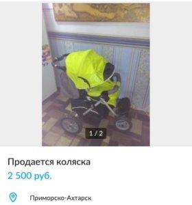 Продается коляска