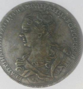 Монета 1рубль, Екатерина 1, 1726