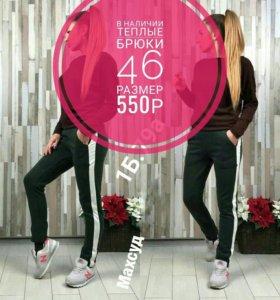 новые теплые брюки