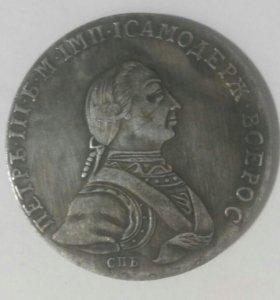 Монета 1 рубль, Петр 3, 1762