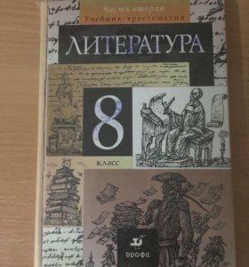 Учебник по литературе, 8 класс
