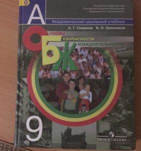 Учебник по ОБЖ, 9 класс