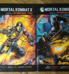 Mortal kombat X Комиксы