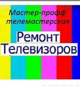 Ремонт телевизоров ЖК,ЛЕД,мониторов