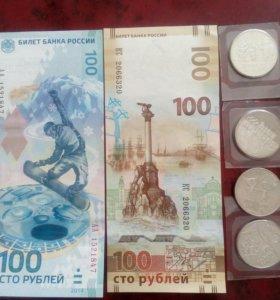 Монеты и купюры крлекционные