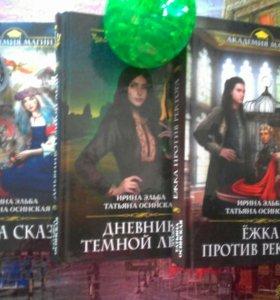 Книги Ирины Эльба и Татьяны Осинской