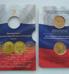 Буклет 20-лет принятия конституции РФ тираж 2000шт