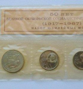Набор 50 лет ВОСР