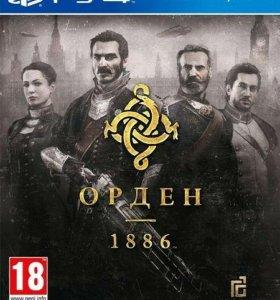 Орден 1886 (Order 1886) PS4