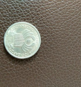 Монета 1 рубль.