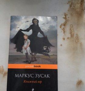 Книга Маркус Зусак