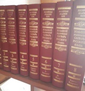 Бальшой академический словарь русского языка