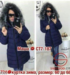 Новая куртка р-р 52-54