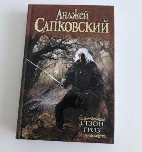 Ведьмак «Сезон Гроз» Анджей Сапковский
