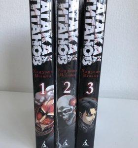 Атака Титанов 1-3 том