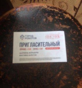 Билет на город роботов в Иваново в ТЦ Тополь
