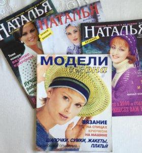 """Журналы по вязанию """"Наталья"""" и др."""