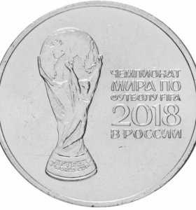 25 рублей футбол 2018 второй выпуск