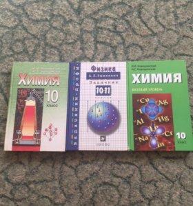 Книги химия физика