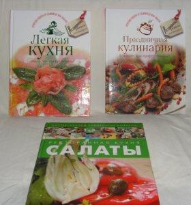 Книги по кулинарии. Советы профессионалов