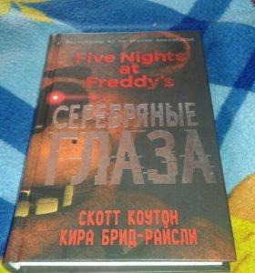Книга 5 ночей с фредди