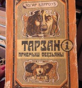 Эдгар Берроуз «Тарзан» 5шт
