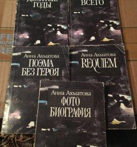 Анна Ахматова 5шт