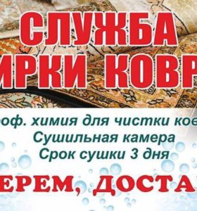 СТИРКА + СУШКА КОВРОВ, и ПАЛАСОВ.