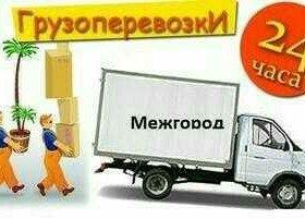 Грузоперевозки РФ,РБ