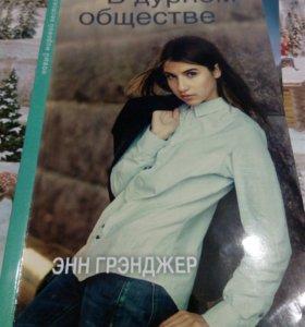 """Детективный роман """"в дурном обществе"""", обмен"""