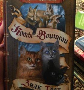 Эрин Хантер «Коты-Воители. Знак трёх»