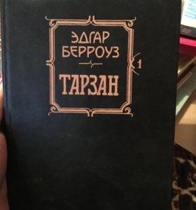 Эдгар Берроуз «Тарзан»