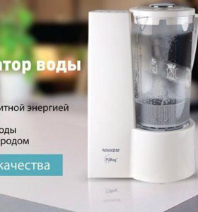 Nikken PiMag optimizer оптимизатор воды.