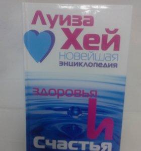 Новейшая энциклопедия здоровья и счастья Луиза Хей