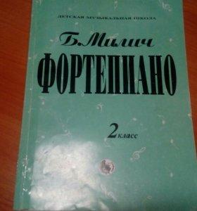 Учебник по фортепиано 2 класс