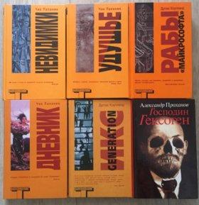 Книги (Чак Паланик, Дуглас Коупленд, Пауло Коэльо)