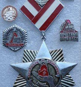 Знак СССР Локомотив Д.С.О. Почетный 50 лет Медаль