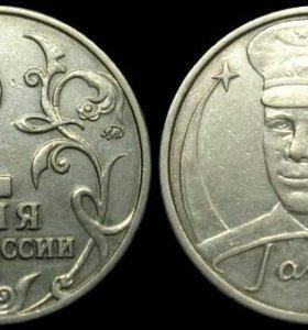 2руб.ю.а.Гагарин