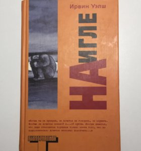 Ирвин Уэлш - На Игле (Альтернатива 2003)