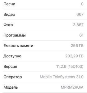 iPhone7 red на 256