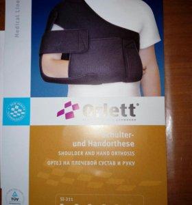 Ортез на плечевой сустав и руку SI 311