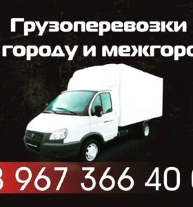 Грузоперевозки по Казани ,РТ и РФ