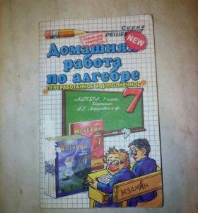 Гдз 7 класс алгебра