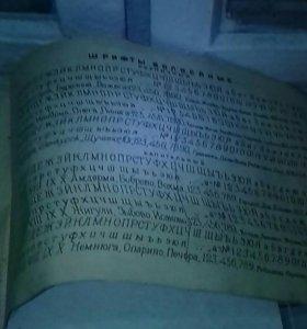 Пропись 1935года