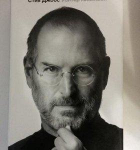"""Книга Уолтер Айзексон """"Стив Джобс"""" (супер обложка)"""