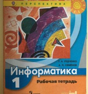 Комплект рабочих тетрадей 1 класс Школа России