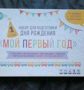 Набор для подготовки Дня Рождения