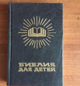 Библия для детей и др книги о религии