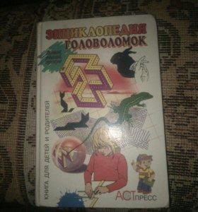 книга головоломки