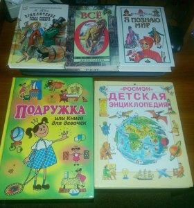 Детские книги!